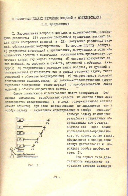Georgi Petrovitš Štšedrovitski Tartus GP_Tartus_lk29
