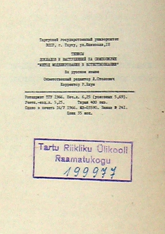 Georgi Petrovitš Štšedrovitski Tartus GP_Tartus_tiitel1