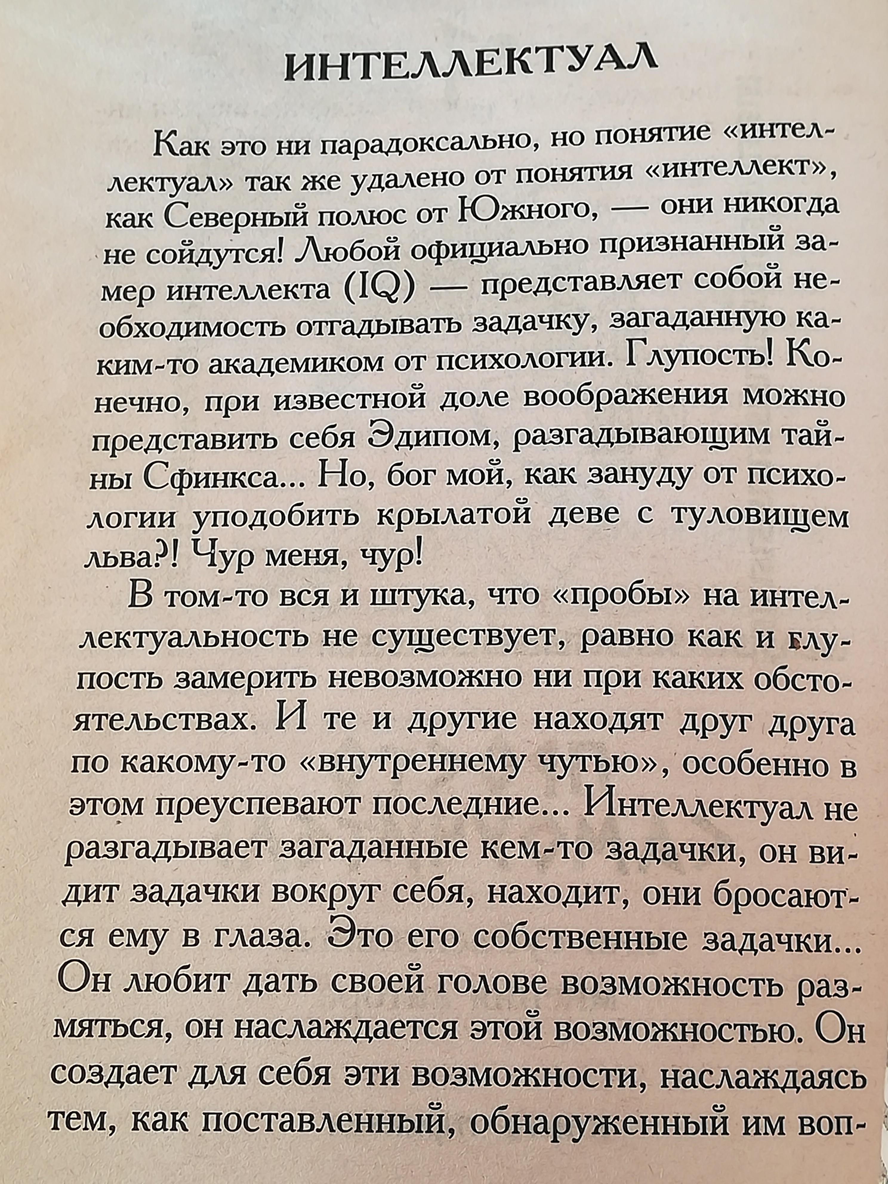 Andresi Kurpatovi eneseabi filosoofias  Kurpatov_144