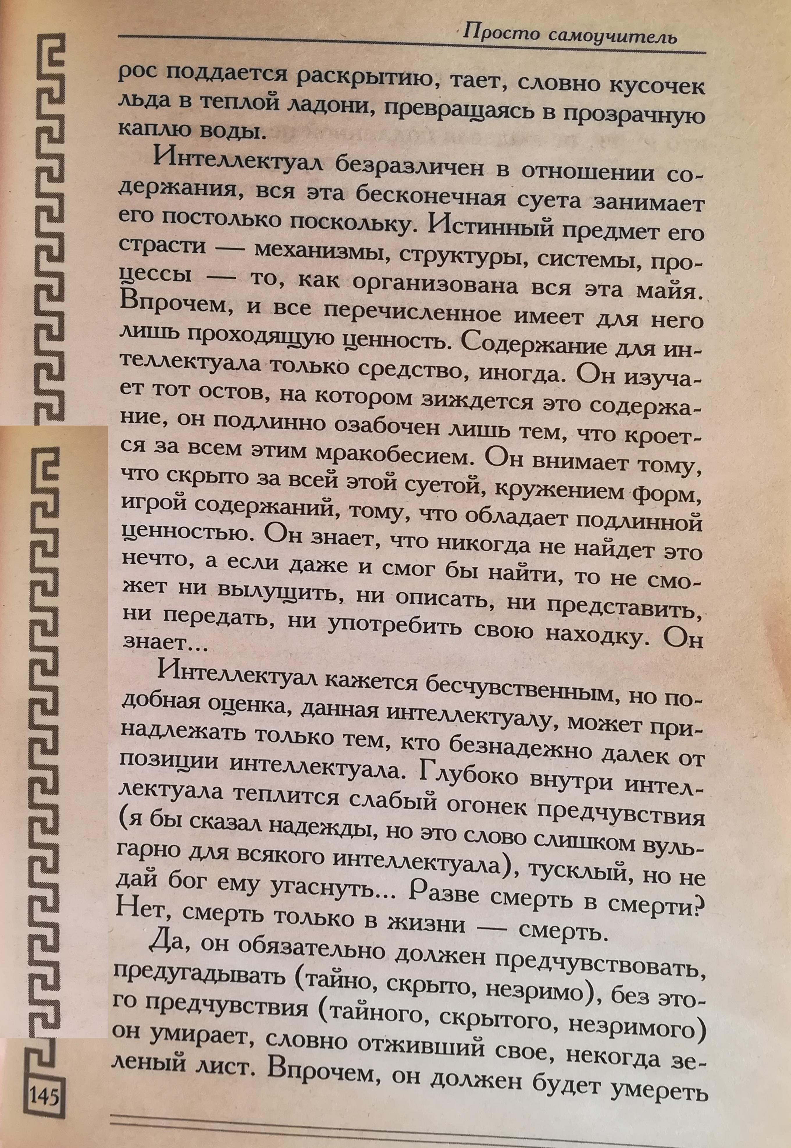 Andresi Kurpatovi eneseabi filosoofias  Kurpatov_145