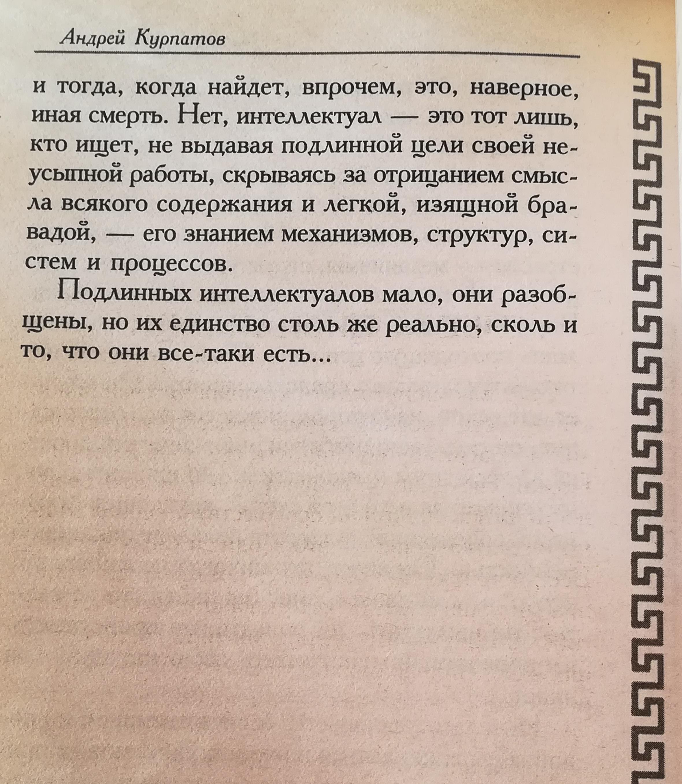 Andresi Kurpatovi eneseabi filosoofias  Kurpatov_146