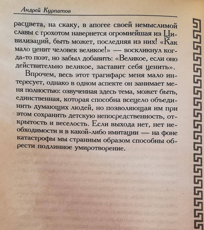 Andresi Kurpatovi eneseabi filosoofias  Kurpatov_150