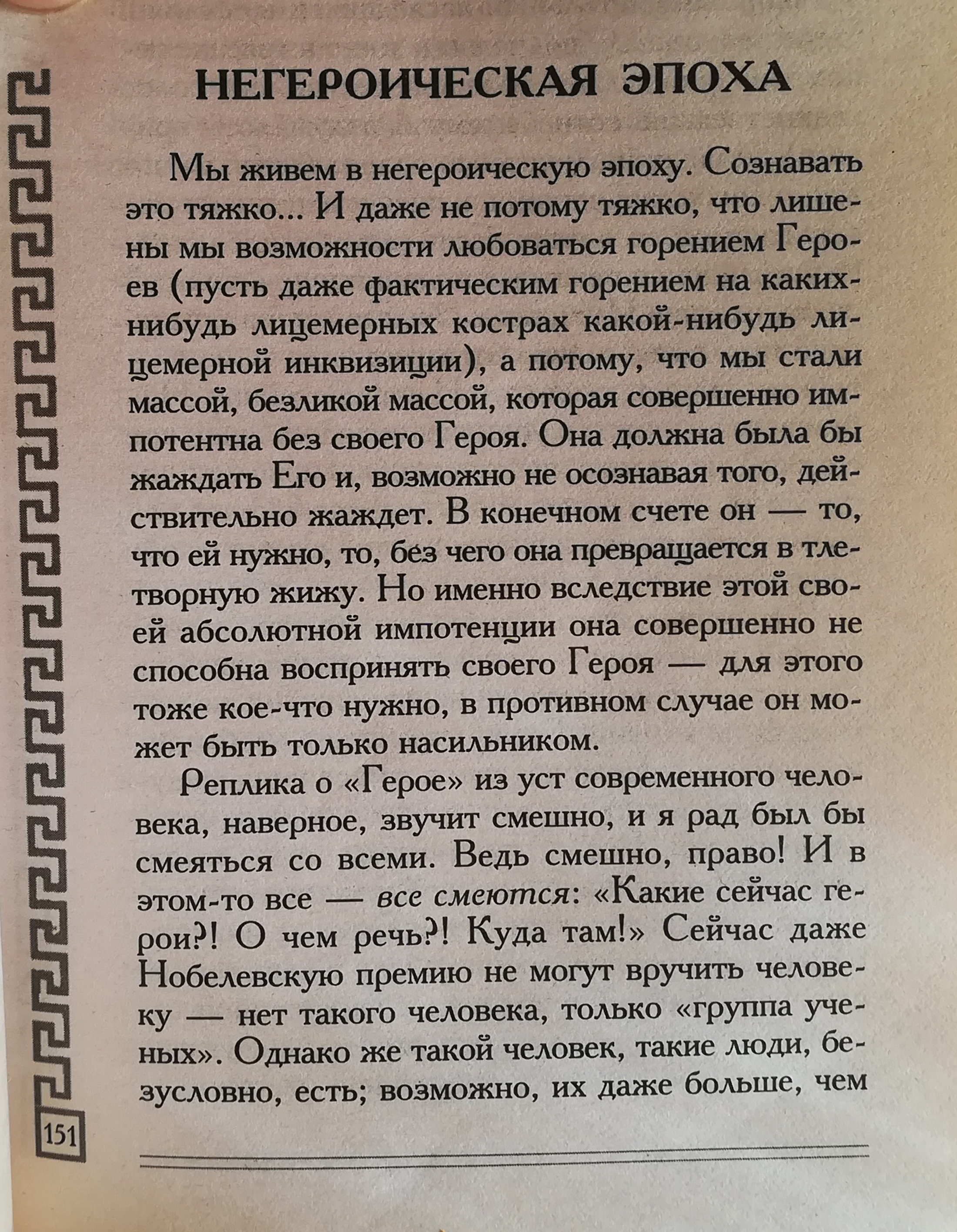 Andresi Kurpatovi eneseabi filosoofias  Kurpatov_151