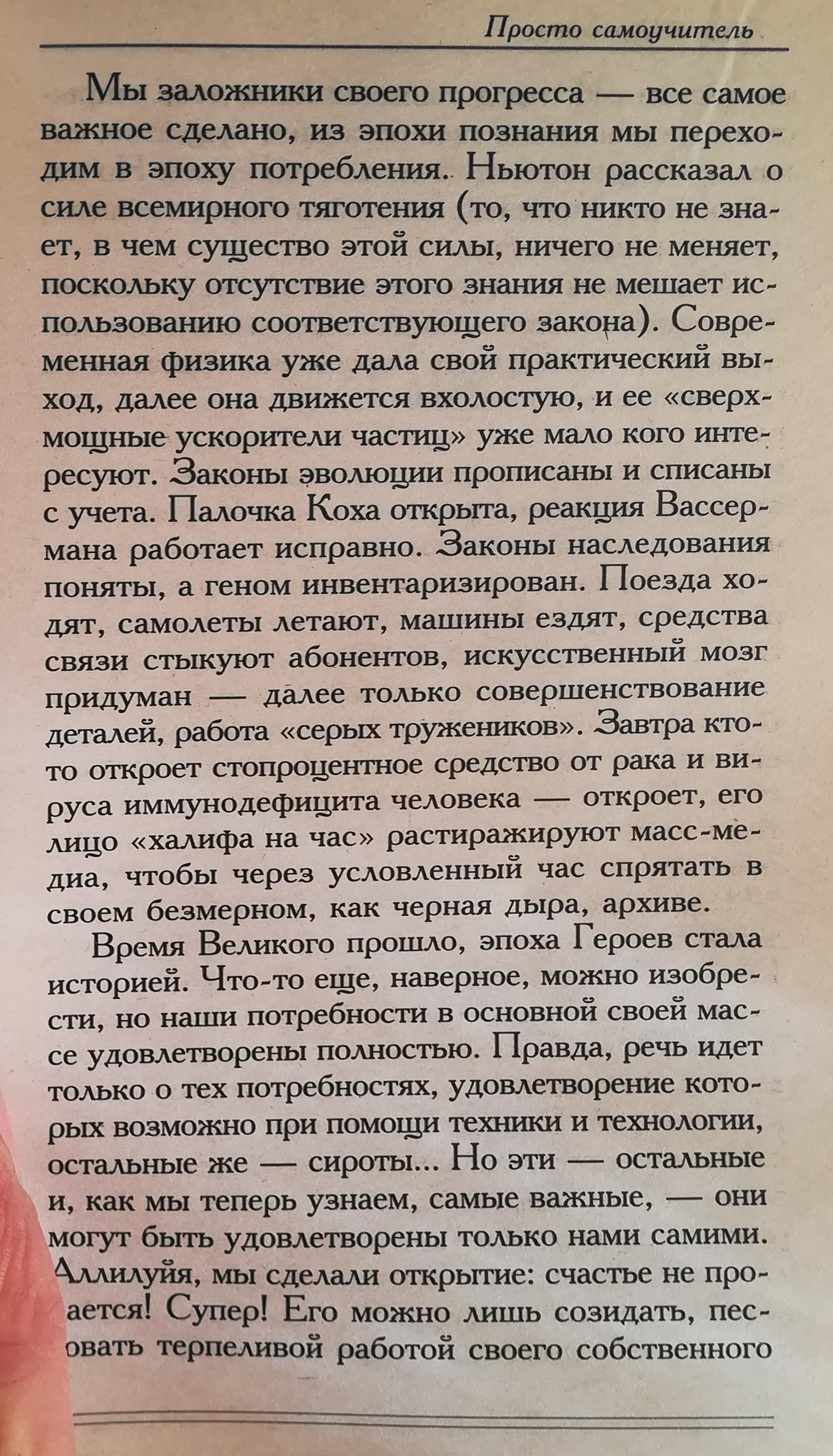 Andresi Kurpatovi eneseabi filosoofias  Kurpatov_153