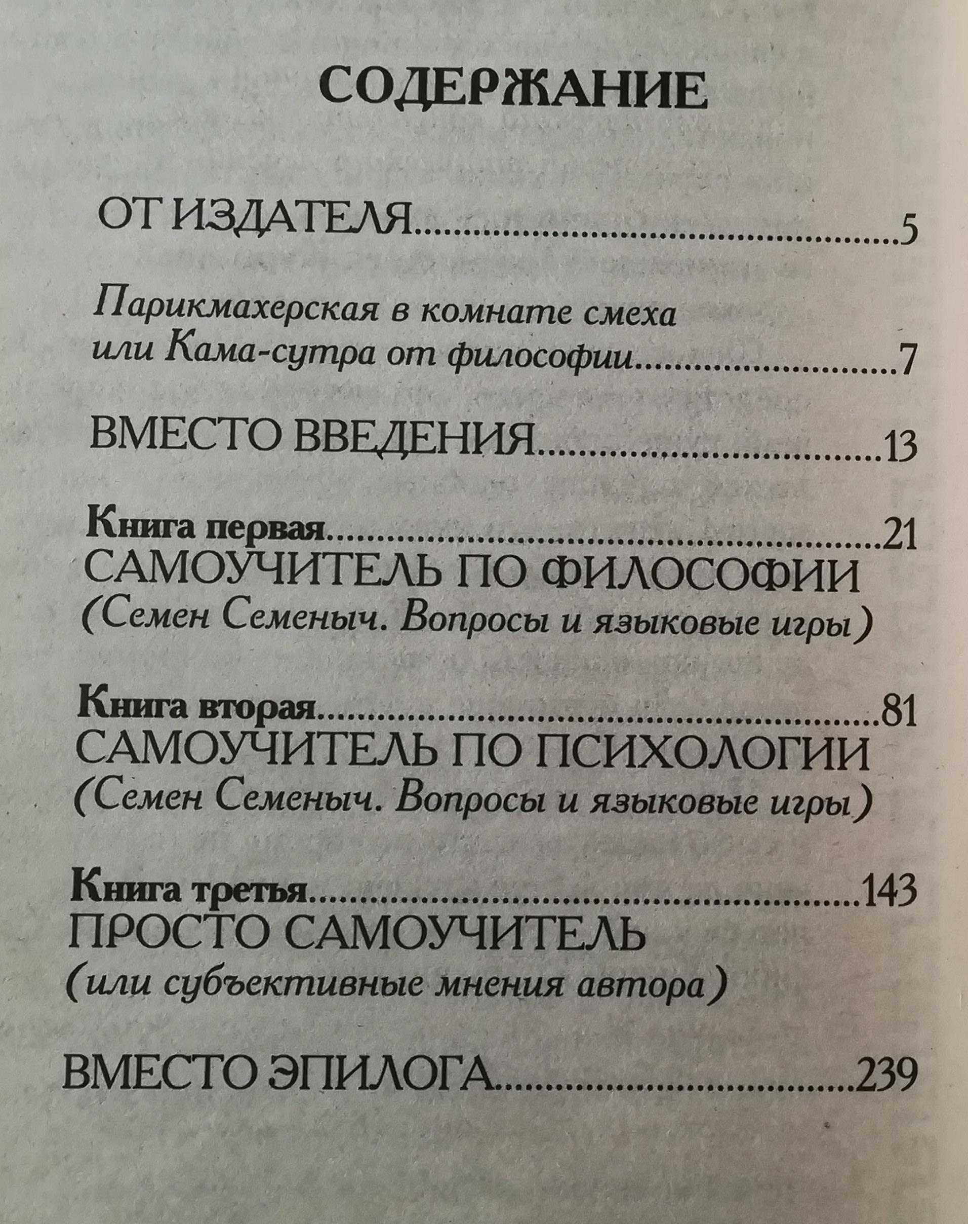 Andresi Kurpatovi eneseabi filosoofias  Kurpatov_sisu
